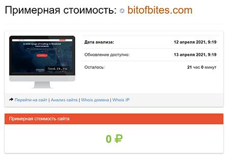 Bitofbites - Брокер с честным именем или опасный развод? Отзывы и обзор проекта.