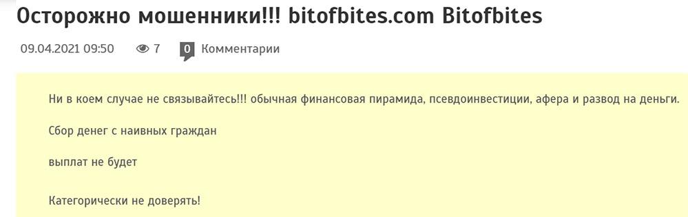 Bitofbites – обзор на брокера мошенника? Отзывы на опасный проект.