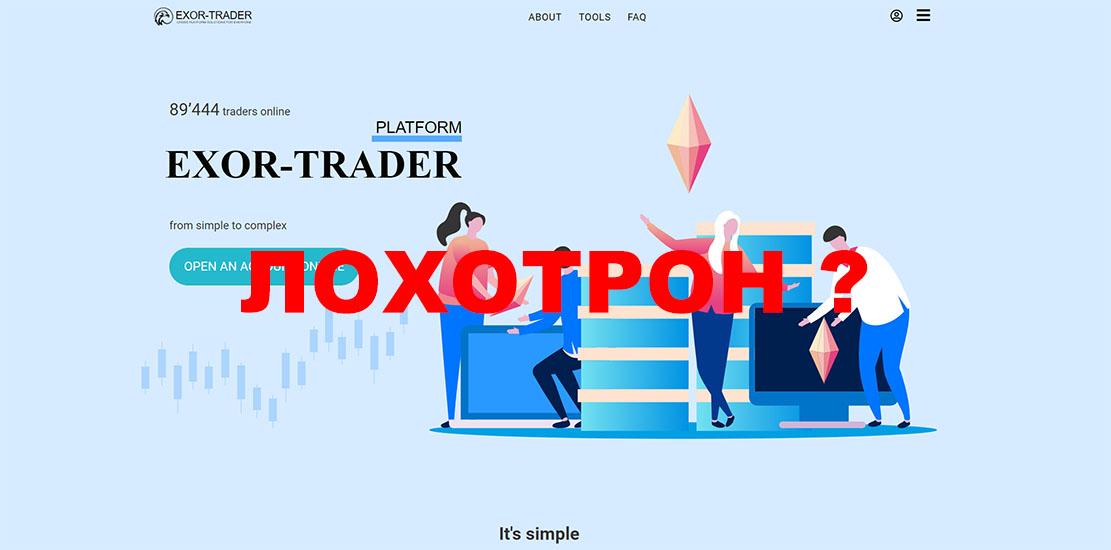 Exor-Trader – онлайн-сервис или онлайн-лохотрон?