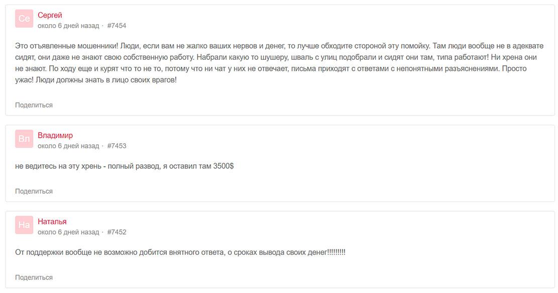 Finetero - очередные крипто-лохотронщики или можно довериться? Отзывы на проект.
