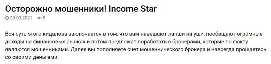 Инвестиционная компания Income Star. Ряды жуликов пополнились!