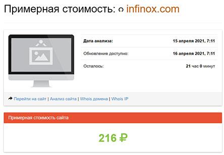 Infinox - мутный и заморский проект? Не стоит доверять? Обзор и отзывы.