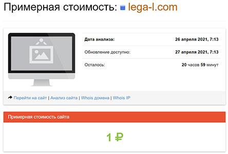 Обзор опасного проекта в сети интернет LegaL. Отзывы на опасный проект?