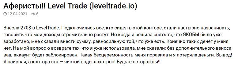 LevelTrade - проект однодневка или можно сотрудничать? Отзывы и обзор.