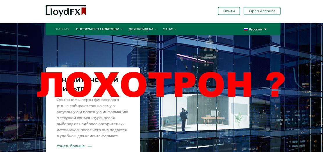 Обзор мошеннического проекта в сети интернет Lloyd FX или можно доверять? Отзывы.