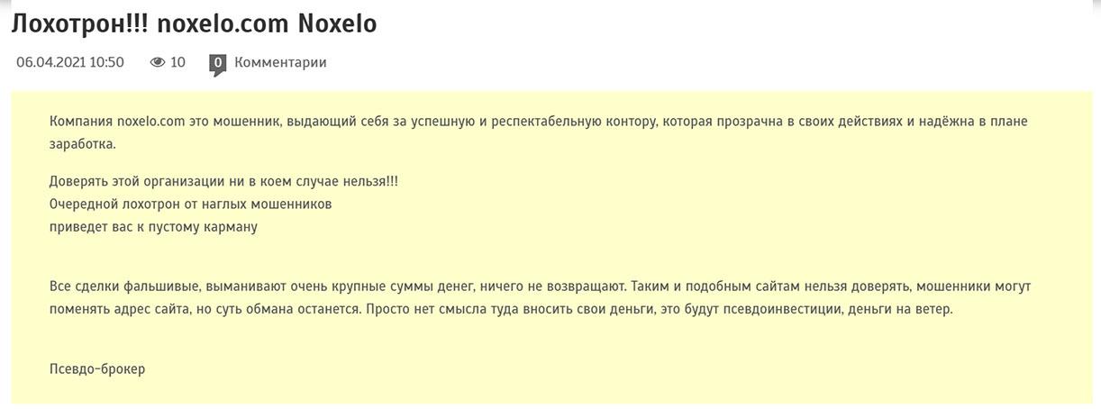 А не лохотрон ли Noxelo - стоит ли сотрудничать с опасными проектами? Отзывы.