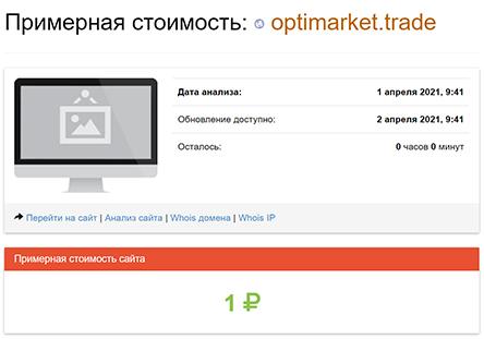 OptiMarkets - стоит ли доверять мутным проектам? Отзывы и обзор.