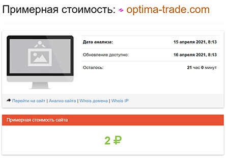 Обзор лживого брокера в сети интернет Optima-Trade. Обычный ХАЙП проект? Отзывы.