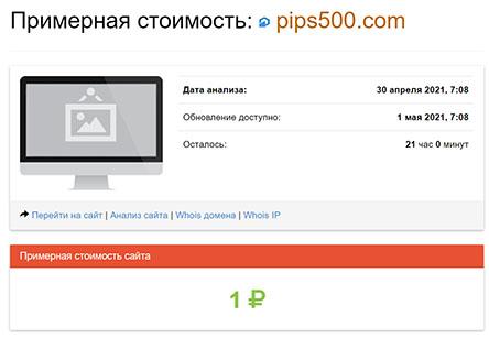 Обзор заморского лохотронщика - pips500.com. Не стоит сотрудничать.