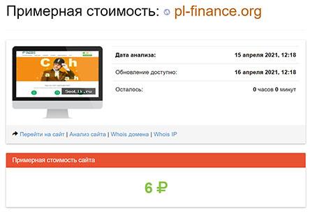 Обзор опасного проекта в сети интернет PLATINUM FINANCE. Отзывы.