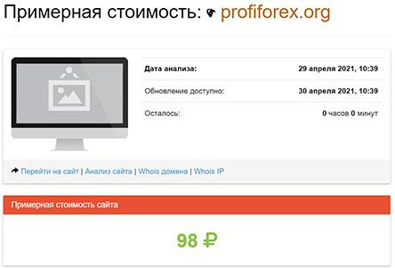 Брокер Profi Forex – новый мошенник на инвестиционном рынке. Полный обзор и отзывы.