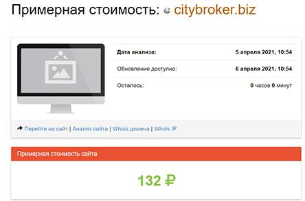 CityBroker - обман или честный проект? Читаем отзывы и обзор.