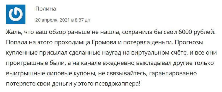 Телеграмм-канал Марка Громова – TIME FOR MONEY. Можно ли доверять его прогнозам?
