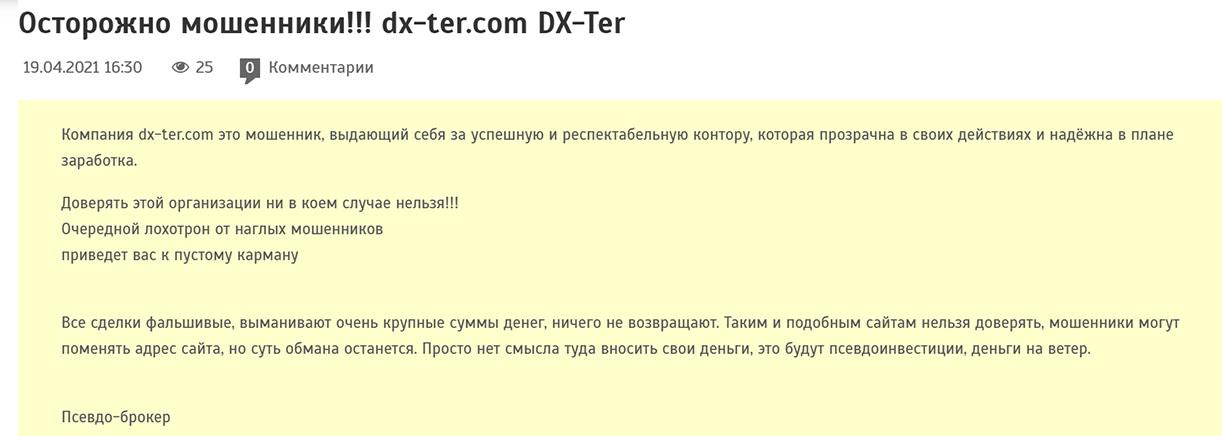 DX-Ter - стоит ли сотрудничать или есть опасность развода? Отзывы.
