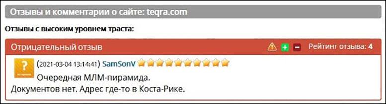 Обзор проекта в Teqra. Очередной хайп или стоящий? Отзывы.