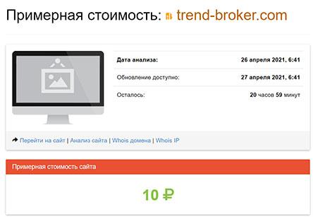 Trend Broker- новенький лохотрон или можно доверять? Отзывы.