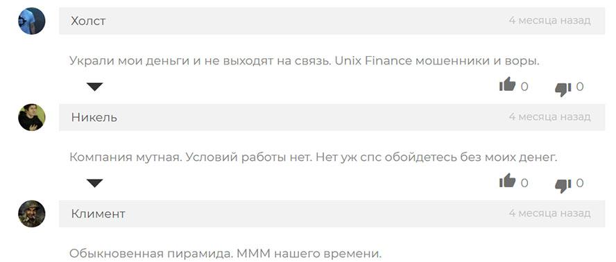 Обзор мошеннического проекта в сети интернет Unix. Finance. Отзывы.