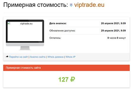 Обзор проекта в сети интернет VIPTRADE. Стоит ли доверять или лохотрон?