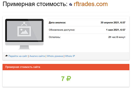 Обзор заморского ХАЙП-проекта rftrades.com. Доверять не стоит! Отзывы.