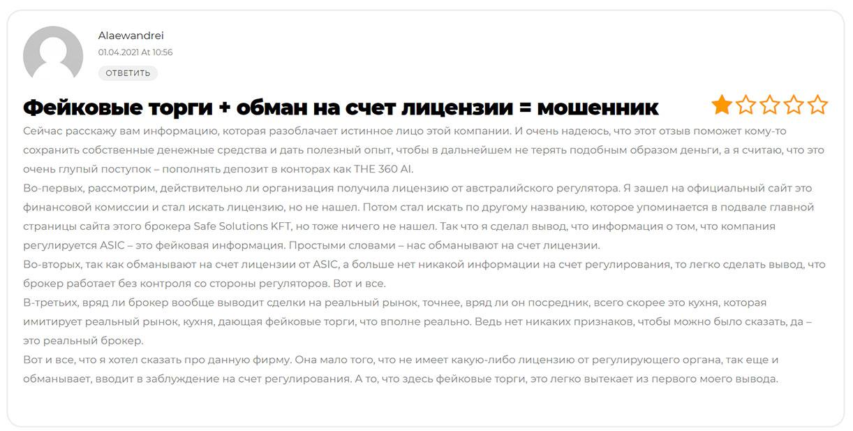 Непридуманные отзывы о the360ai.com. Доверяем или нет? Проверка.
