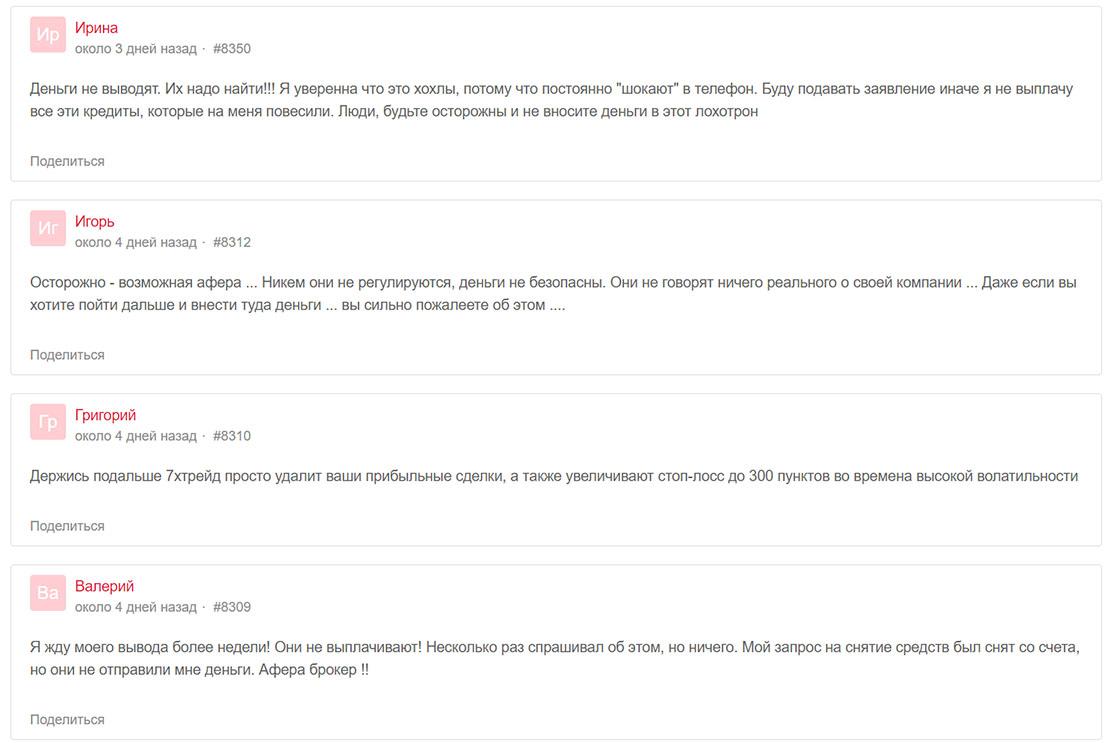 Обзор новенького мошеннического проекта в сети интернет 7xtrade. Отзывы.
