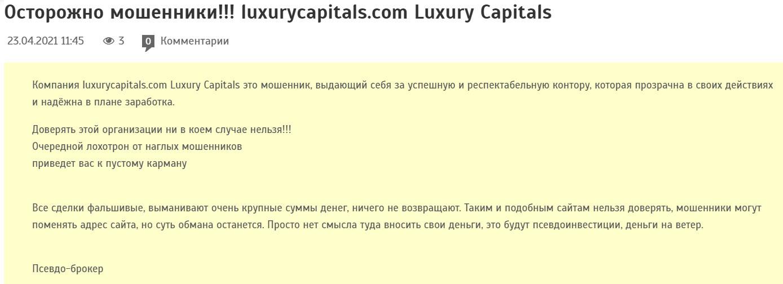 Брокер-мошенник Luxury Capitals. Не теряем бдительность от лохотронщиков?