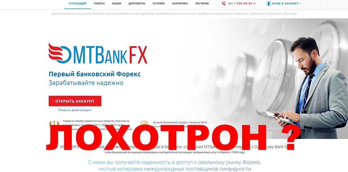 Обзор опасного проекта MTBankFX. Развод из ближнего зарубежья?