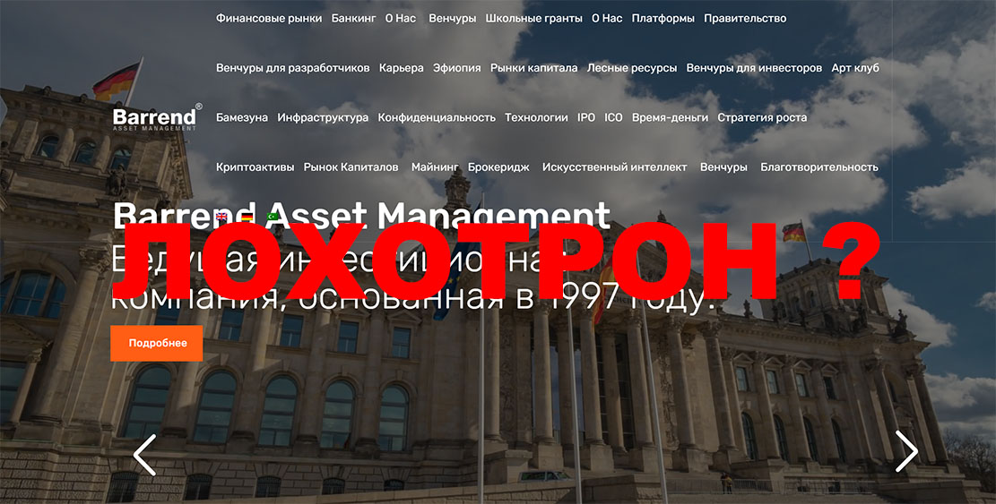 Barrend Asset Management: проблемы с выводом денежных средств и отзывы.