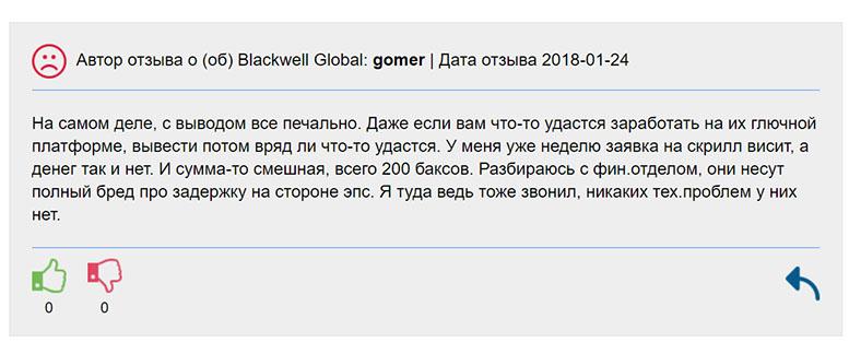 Blackwell Global - заморские лохотронщики? Стоит ли доверять? Отзывы.