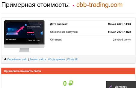 Мошенническая платформа CBB-Trading? Или можно доверять?