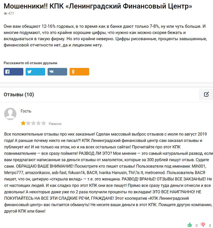 Обзор проекта «ленинградский финансовый центр». Можно доверять?