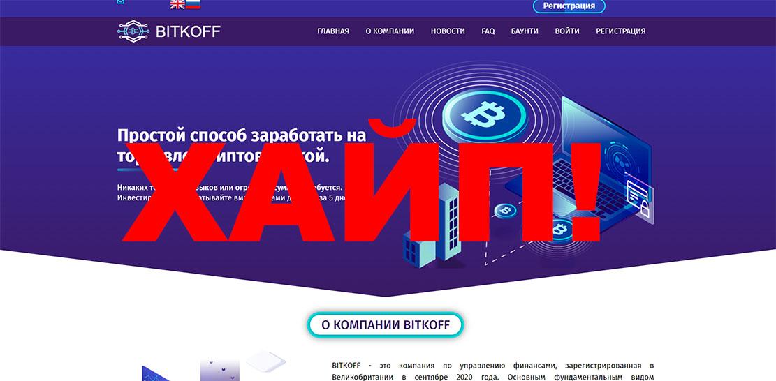 Обзор проекта BITKOFF. Обычный ХАЙП - не стоит связываться, опасно!