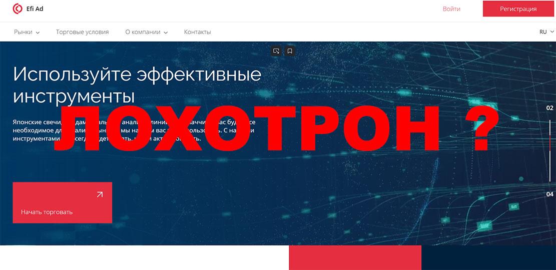 Обзор мошеннического проекта в сети интернет Efi Ad. Отзывы на проект.