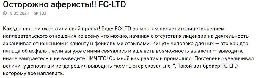 Правдивая информация о брокере FC-Ltd. Стоит доверять или лохотрон?