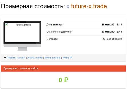 Новый супер-брокер Future – X. Полный обзор мошеннического проекта. Отзывы.