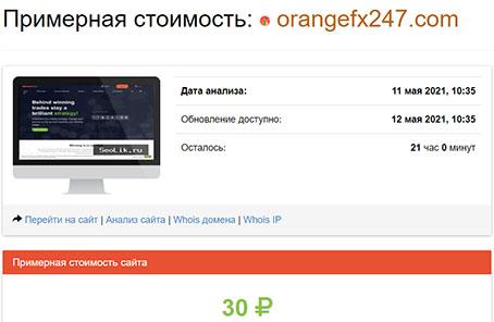 Orange FX247. Псевдоброкер без лицензии? Или надежный проект?