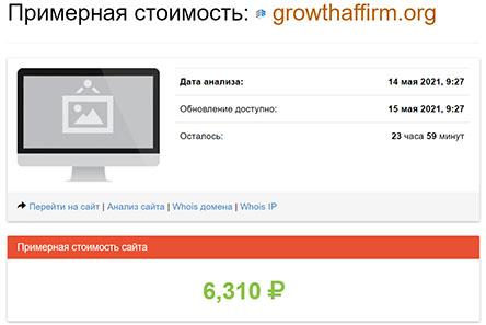 Обзор банального заморского ХАЙПа Growth Affirm. Развод?