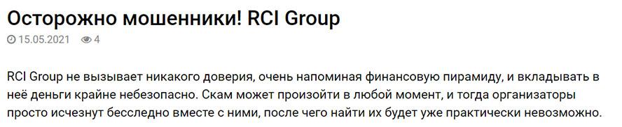 Основные официальные данные о фирме RCI Group. Развод или нет опасности?