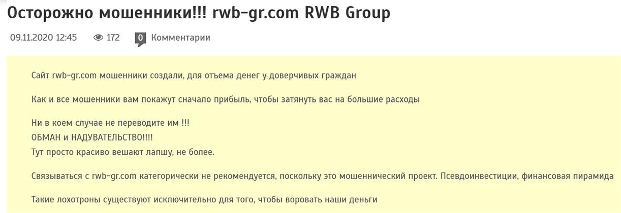 Обзор пирамиды в сети интернет под названием RWB Group. Обычный хайп-проект!