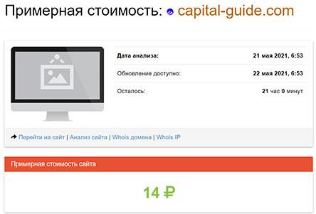 Capital Guide - опасный проект или можно доверять? Отзывы и обзор.