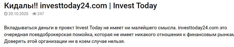 Invest Today — еще одни инвестиционные мошенники? Отзывы и обзор.