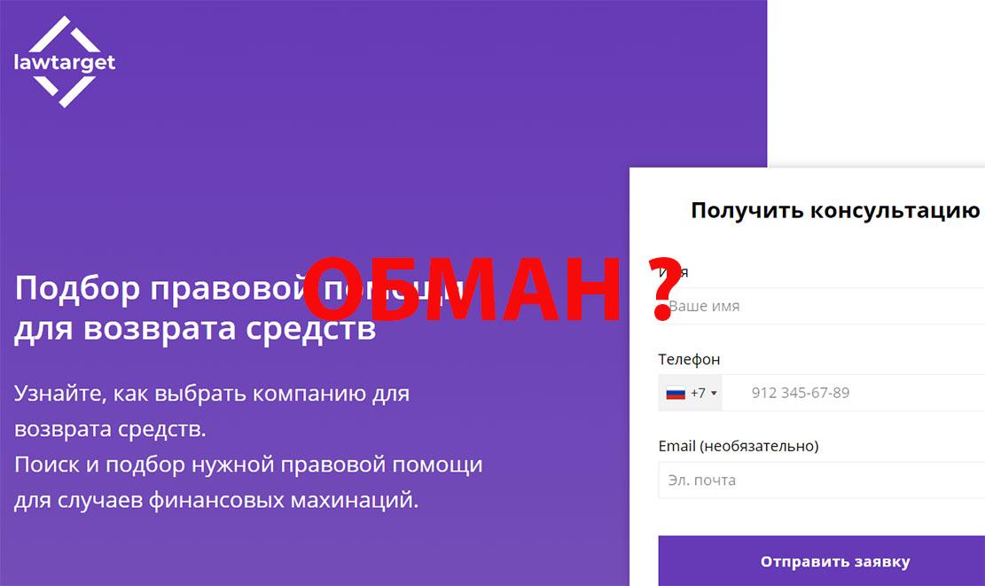 Обзор проекта в сети интернет Lawtarget. Помощники или обманщики?