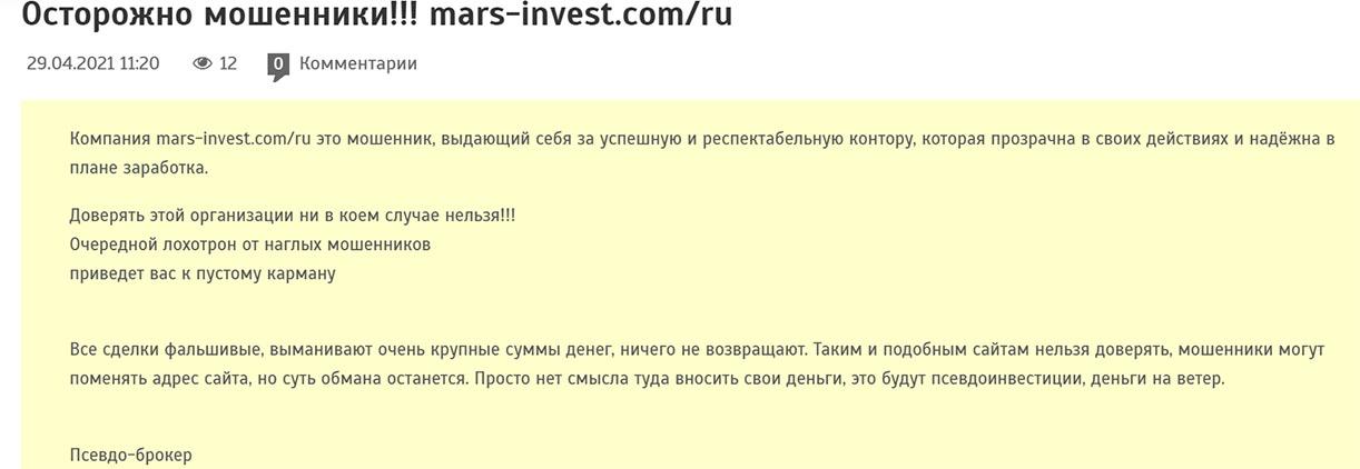 MarsInvest - очередной брокер - лохотронщик или развод? Отзыв.