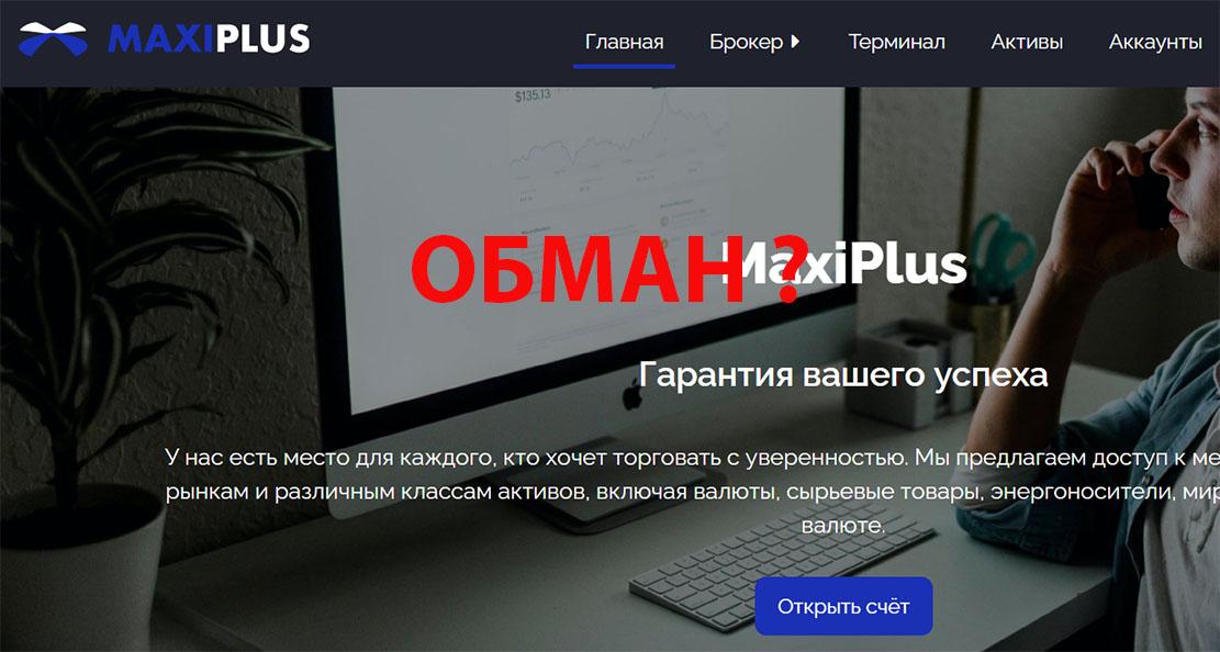 Обзор мошеннического проекта в сети интернет MaxiPlus. Или не развод?