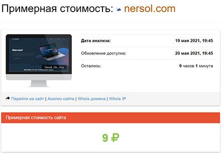 Обзор мошеннического проекта в сети интернет Nersol. Развод! Отзывы.