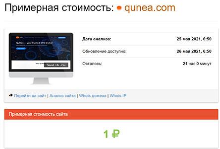 Отзывы о компании QuNea. Стоит ли сотрудничать с опасным проектом?