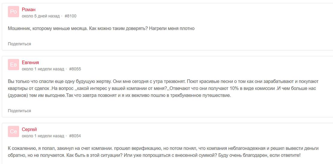 Компания Runext честный проект или не стоит сотрудничать? Отзывы.