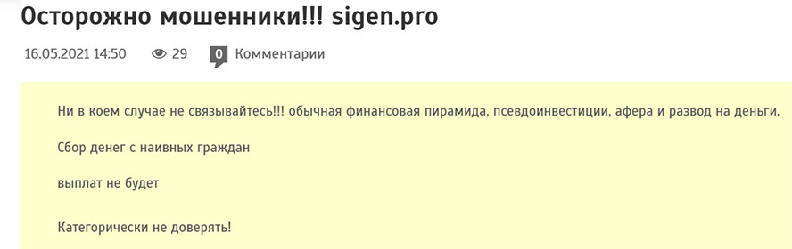 SIGEN.pro не опасен ли данный проект? отзывы и обзор.