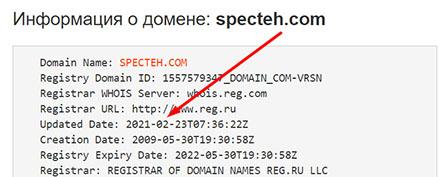 Specteh — отзывы о компании. Обзор лохотрона?
