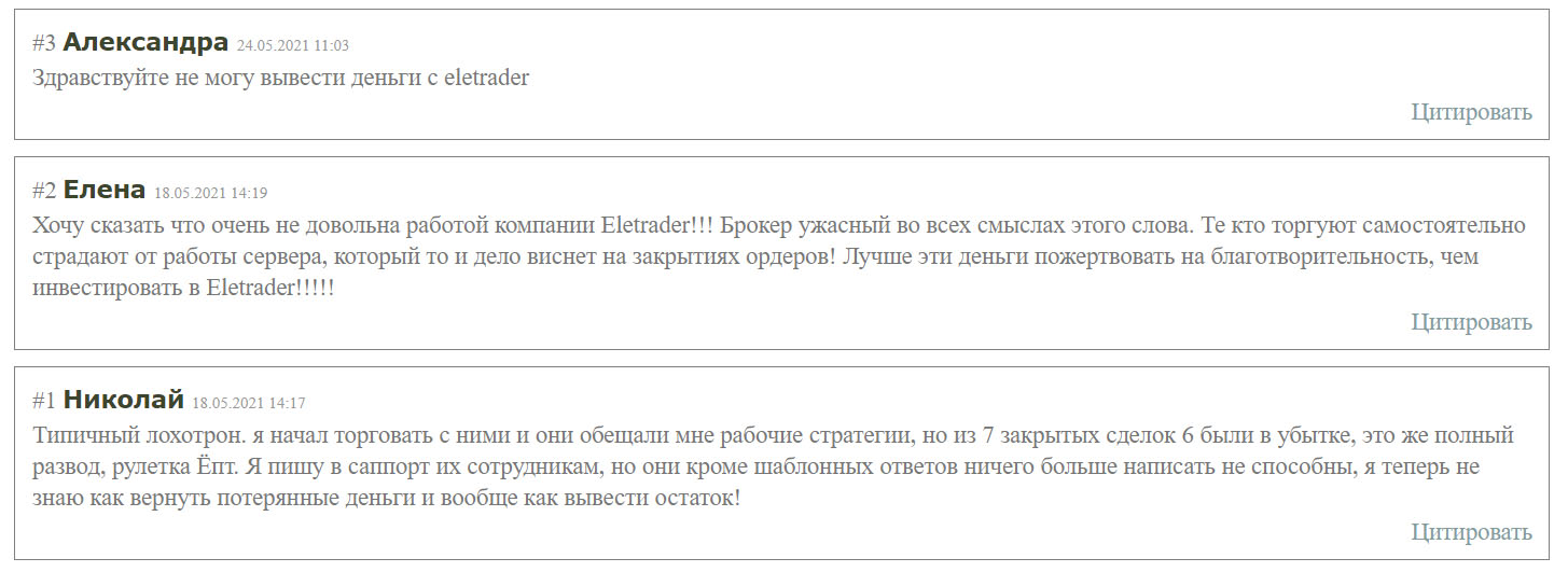 Отзывы о компании Eletrader. Признаки лохотрона и развода?